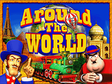 Выигрыши на игровом автомате Around the World достаточно реальны