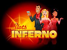 Выигрыши реальны на онлайн автомате Инферно