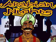 Бесплатный аппарат Arabian Nights на игровом портале